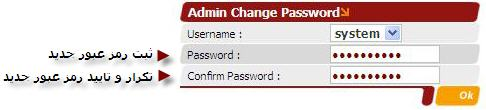Admin Chaneg Password..jpg