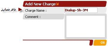 Add New Charge for dialup.jpg