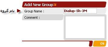 Add New Group for dialup.jpg